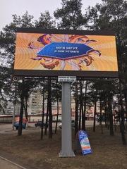 LED-экран в г. Борисове,  действующий бизнес в сфере наружной рекламы